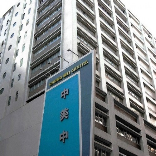 The facade of Chung Mei Centre. Located on Hing Yip Street, Kwun Tong. 14-storey.