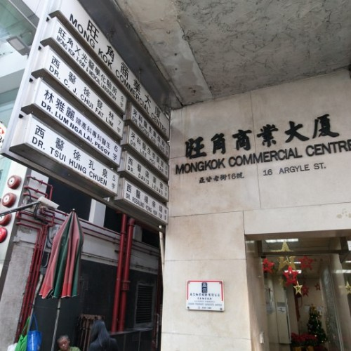 The facade of Mongkok Commercial Centre. Located on Argyle Street. 21-storey. (Mongkok Commercial Centre)