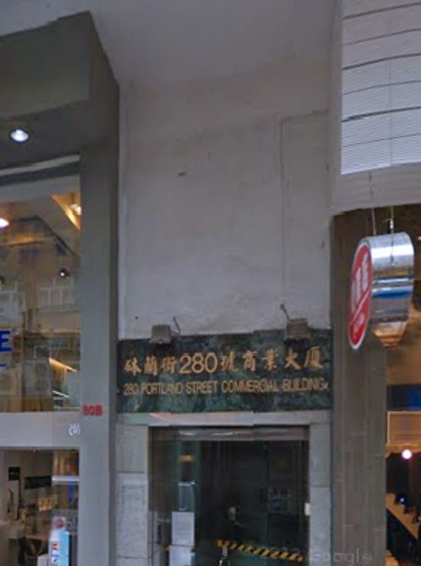 The facade of 280 Portland Street. Located on Portland Street, Mongkok. 25-storey.